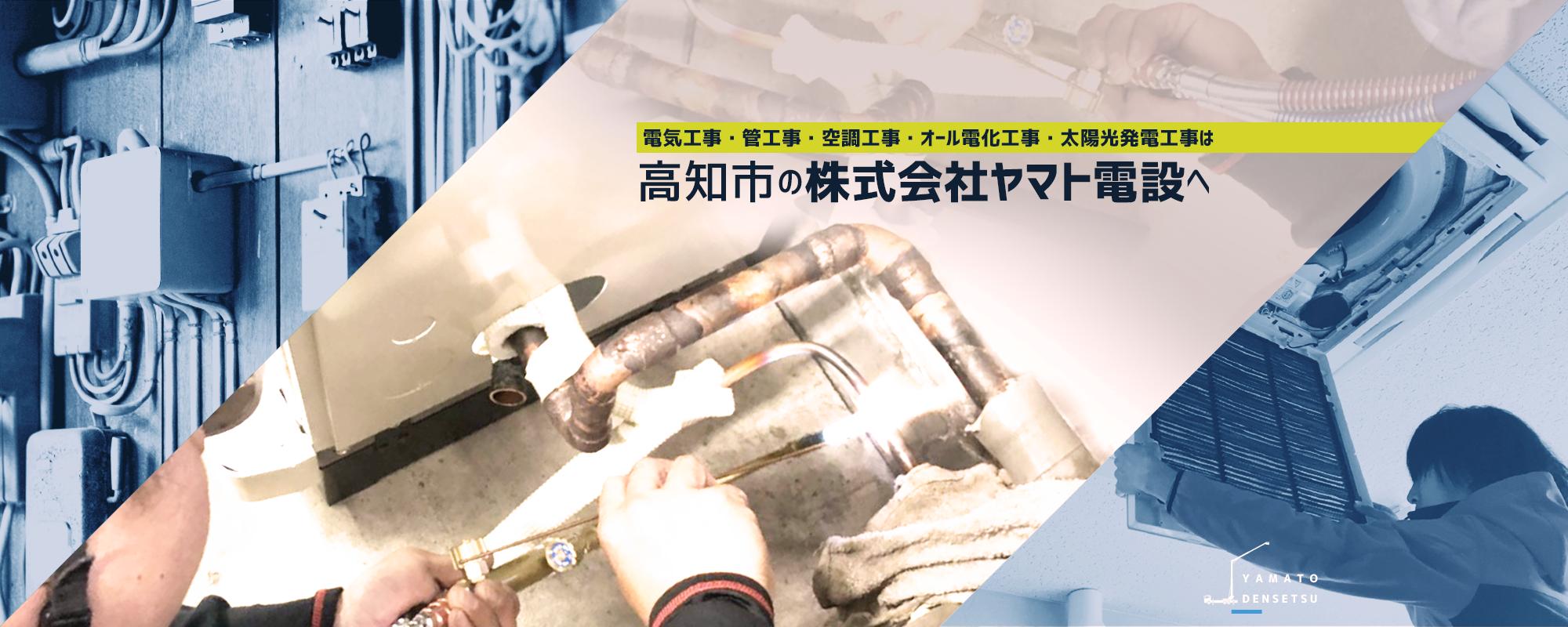 電気工事・管工事・空調工事・オール電化工事・太陽光発電工事 は、高知市の株式会社ヤマト電設へ